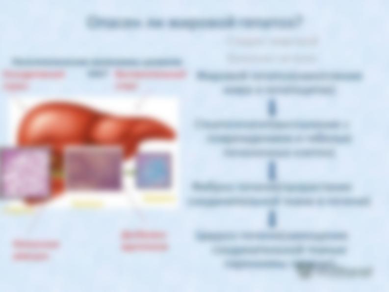 Гепатоз печени чем лечить
