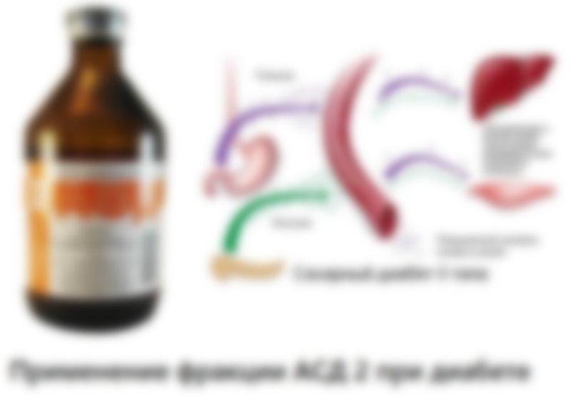 Как принимать фракцию асд 2 при циррозе