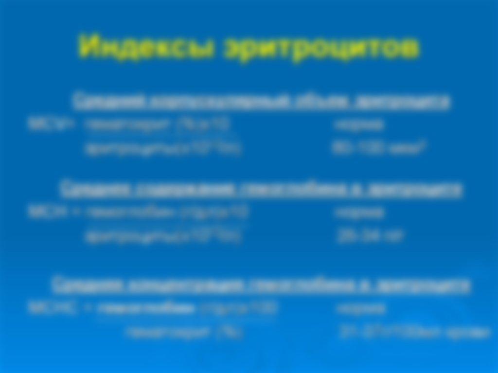 Общий анализ крови показатель нв