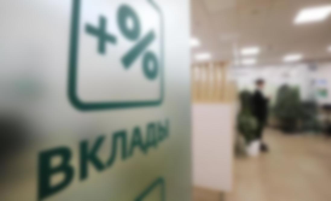 Сбербанк россии вклад пенсионный депозит сбербанка пенсионный вклад беларусь