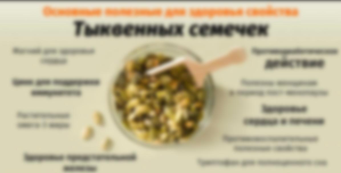 профилактика простатита тыквенными семечками