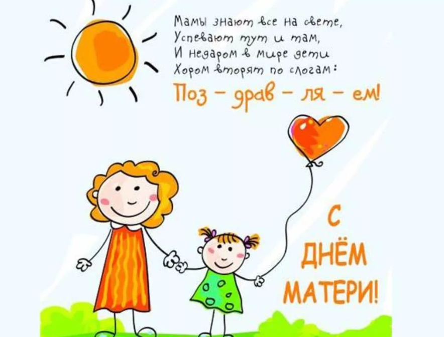 Когда День матери в России в 2020 году: какого числа ...
