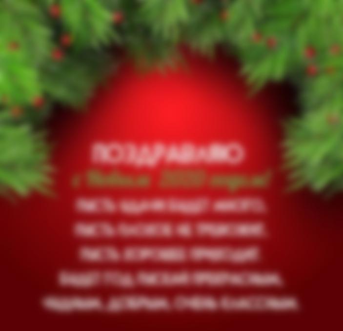 Поздравление номер на новый год корпоратив