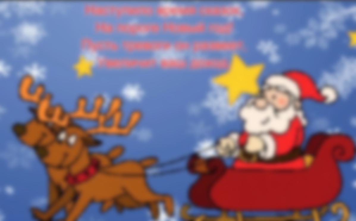старинная прикольные новогодние пожелания короткие регулировка