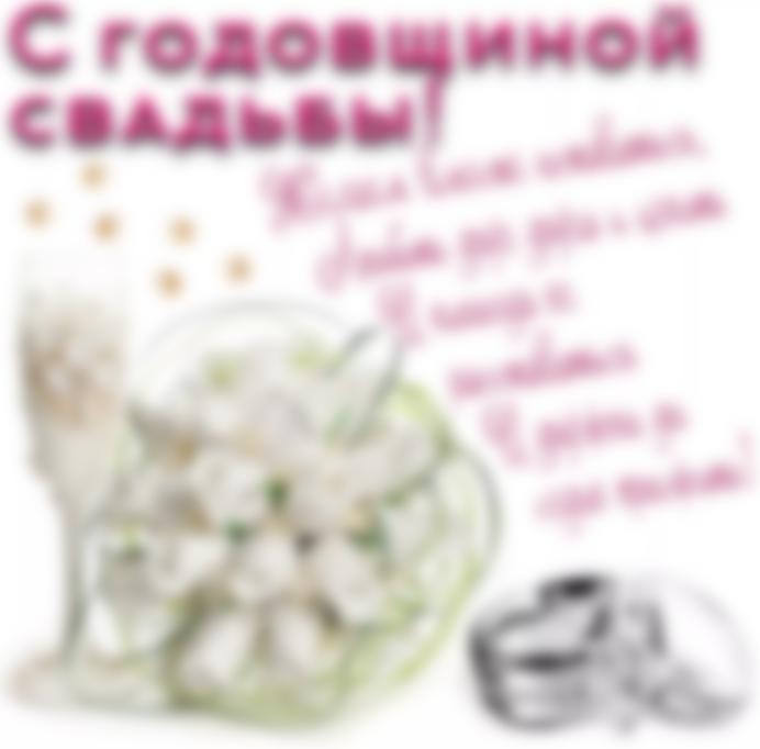 Свадьбы поздравление мужу 2 года Поздравления с