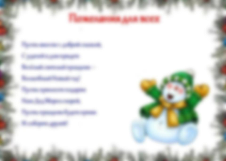 Стихи на новый год поздравок для детей