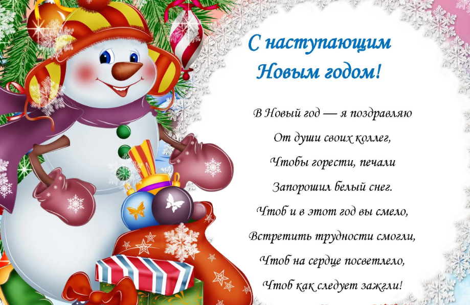 Поздравление с новым годом заведующую детского сада от коллег