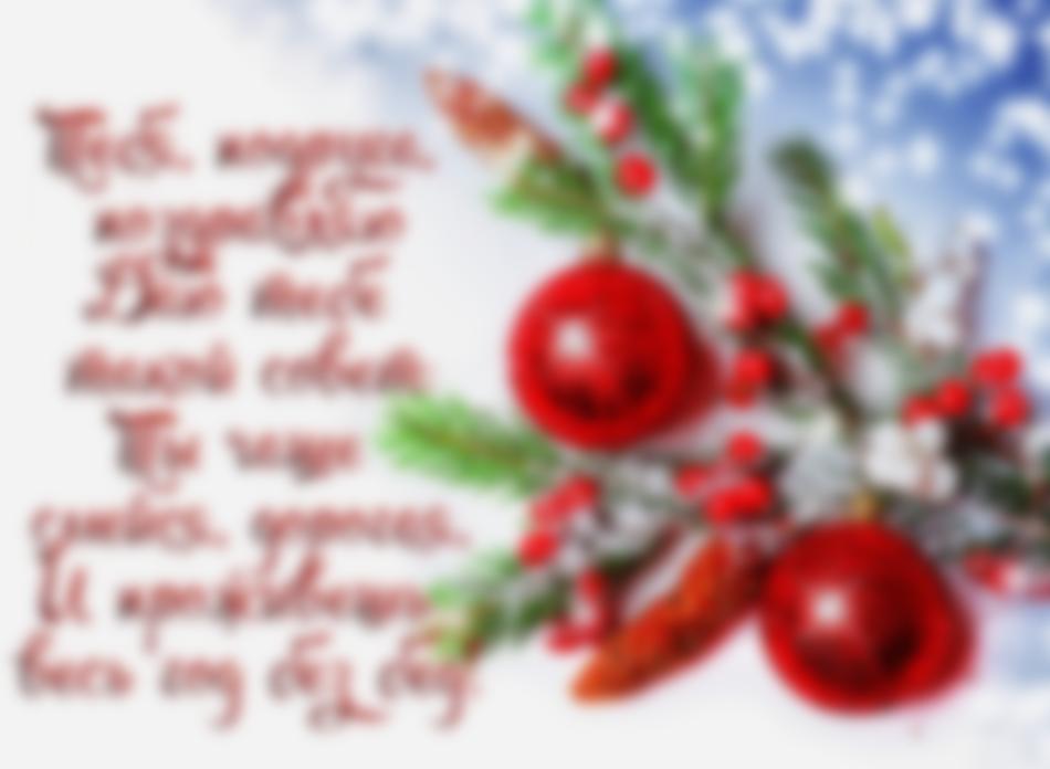 Новогоднее поздравление для друзей прикольные
