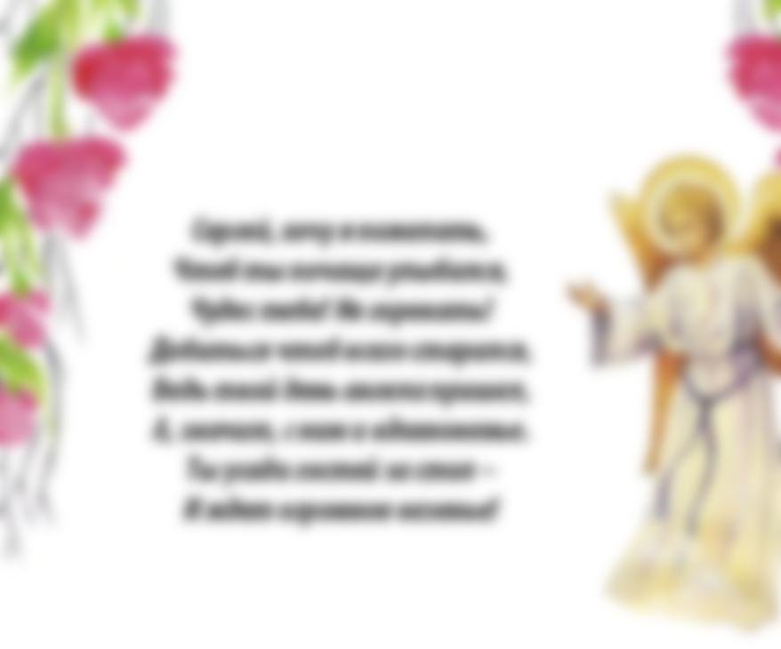 Текст поздравления батюшке с днем ангела