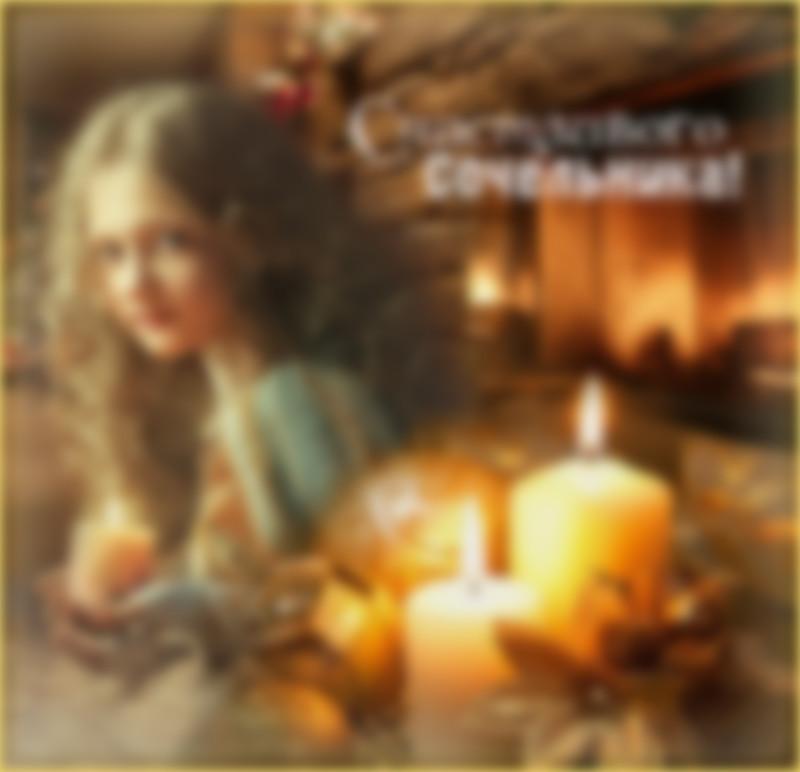 Сочельник 2019 | Рождественский и Крещенский Сочельник изоражения