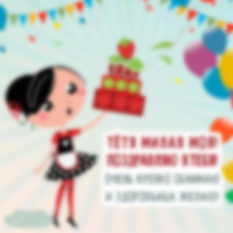 Поздравления на день рождения тете в картинках