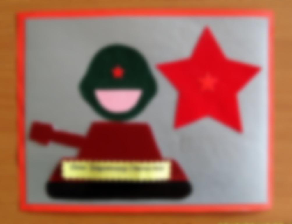 Открытки своими в день защитника отечества, картинки