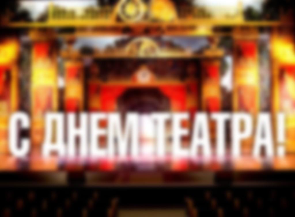 исполнительный орган, картинки с днем театра картинок, изображенных