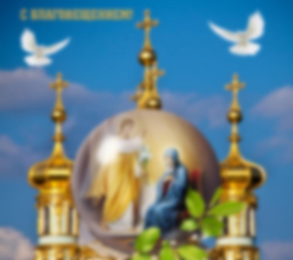 Какого числа у православных Благовещение в 2019 году в России