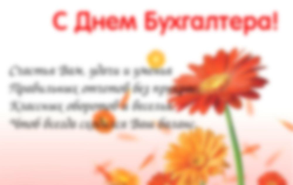 Картинка с днем бухгалтера россии