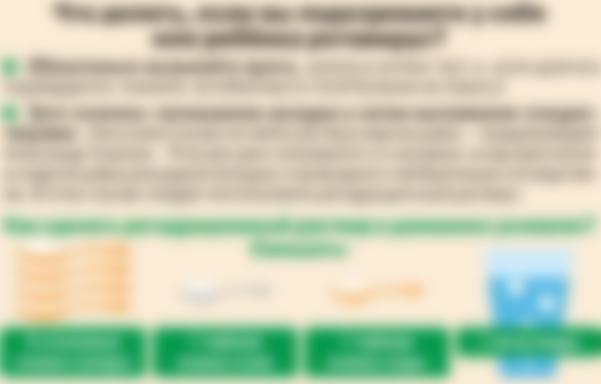 что делать при ротовирусе у взрослых
