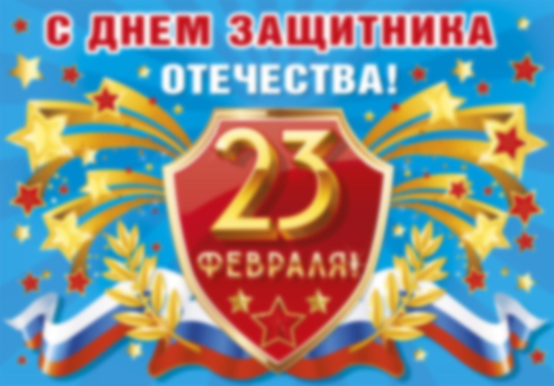 """Картинки по запросу """"23 февраля 2020"""""""