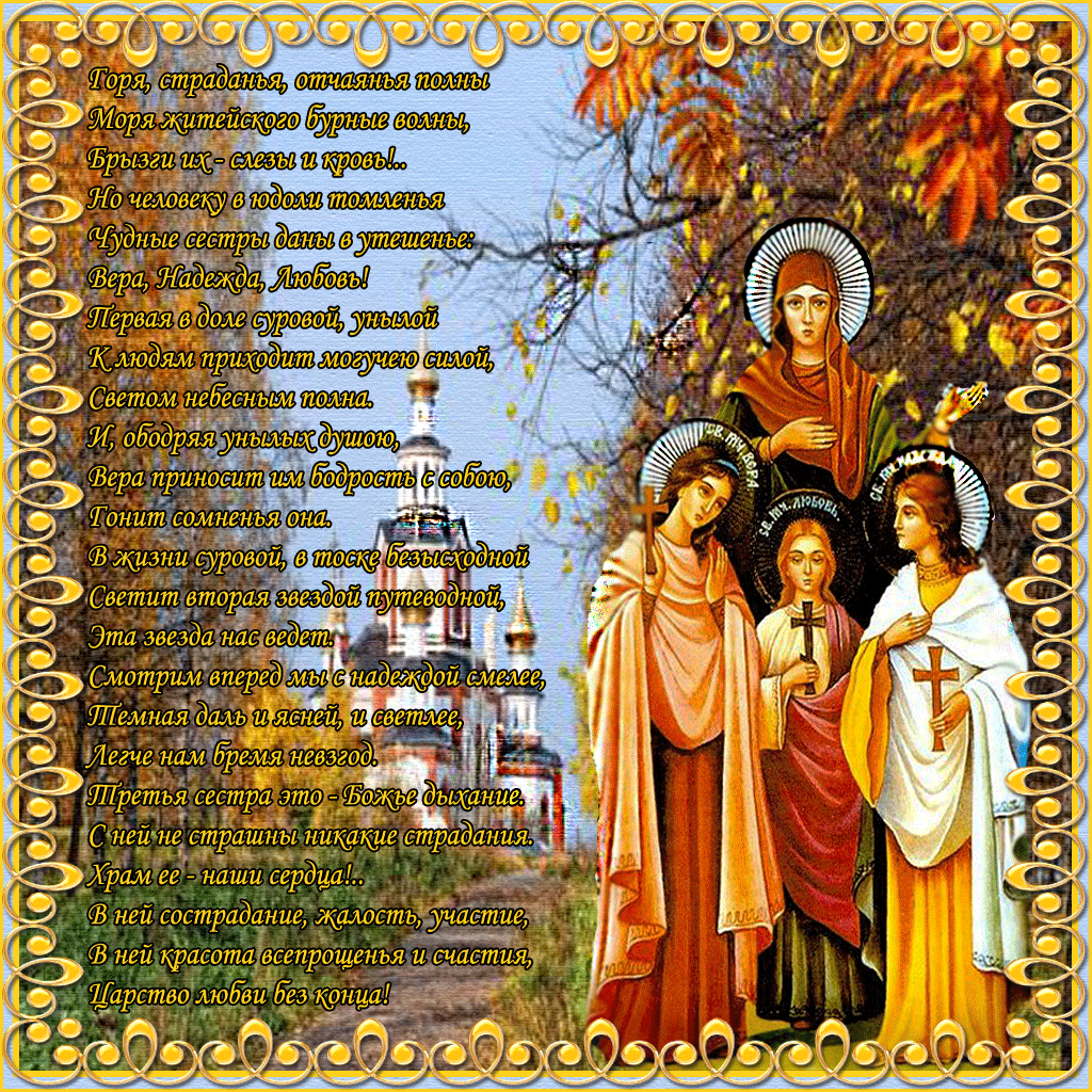 Поздравление в праздником вера надежда любовь