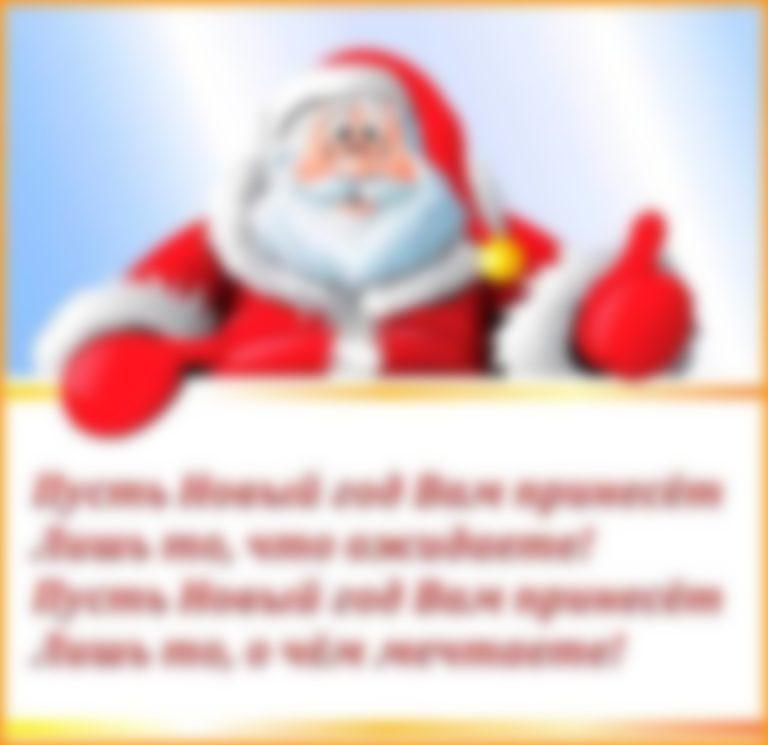 Красивые поздравления с новым годом в стихах смс короткие