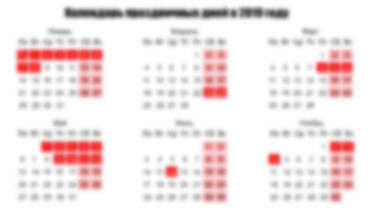 31 декабря 2019 рабочий день или нет