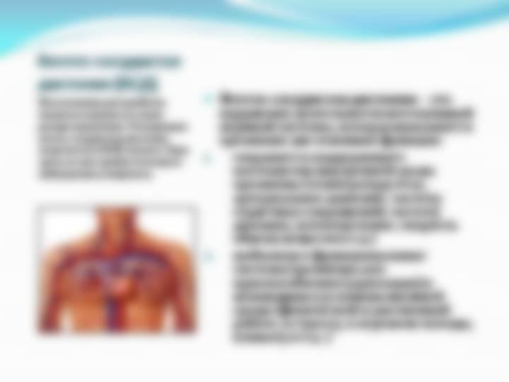 Вегето-сосудистая дистония: симптомы и лечение у женщин