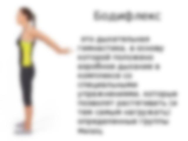 Правильное Похудение Дыхательная Гимнастика. Способы похудения с помощью дыхательной гимнастики