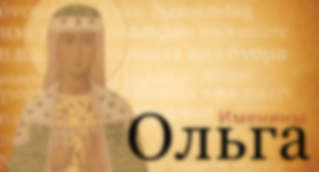 Маме марта, картинки с именинами ольги по церковному календарю