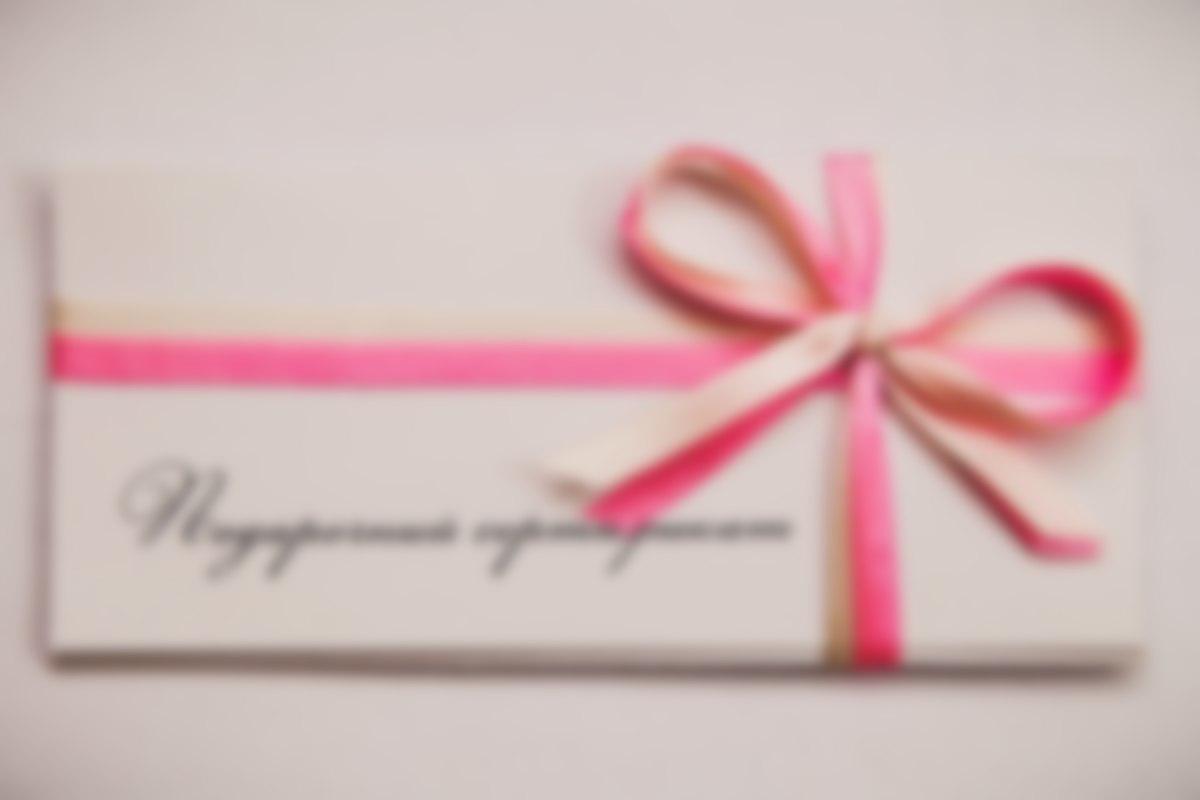 Сертификат в подарок картинки