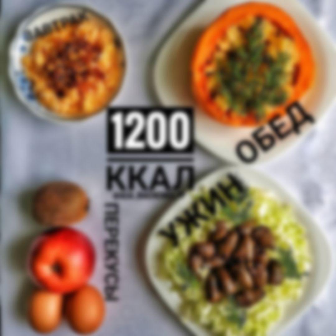 Рацион Для Похудения 1200. Меню на 1200 калорий в день на неделю. Диета с рецептами и подсчетом калорий из простых продуктов