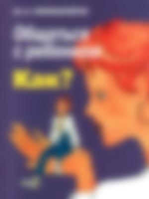 Книги о воспитании детей до года