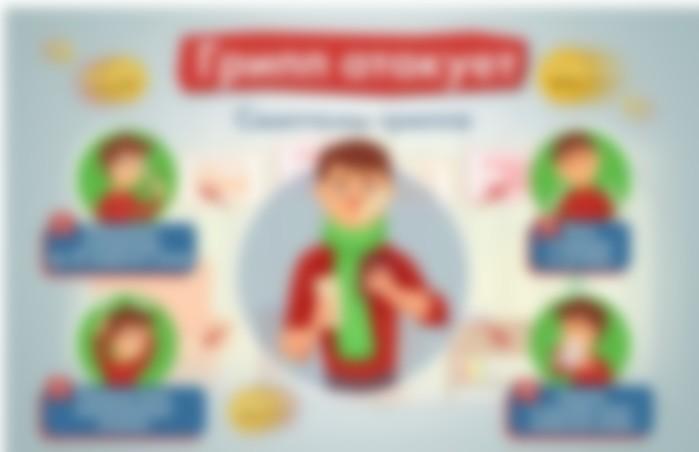 Грипп в России 2019: последние новости, симптомы у взрослых и детей (чем лечить)