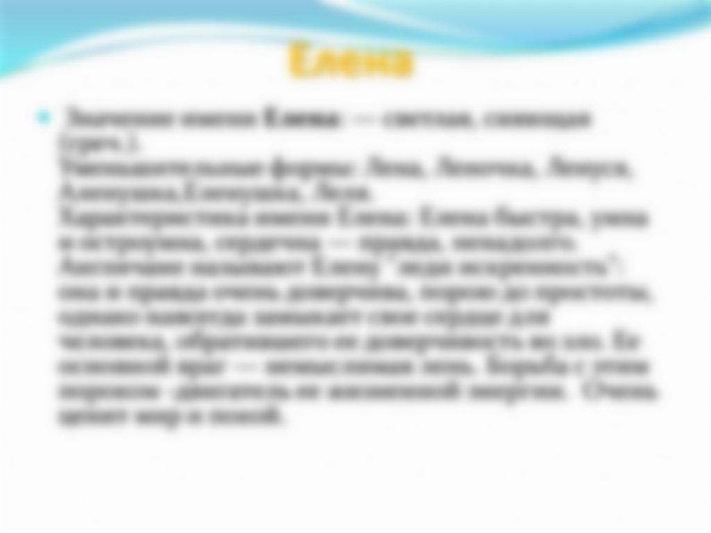 значение имени елена в картинках возвращению киев