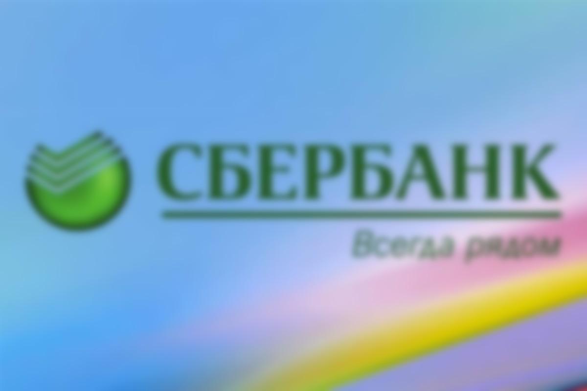 сайт сбербанка официальный сайт вклады к новому году райффайзенбанк нижний новгород калькулятор кредита