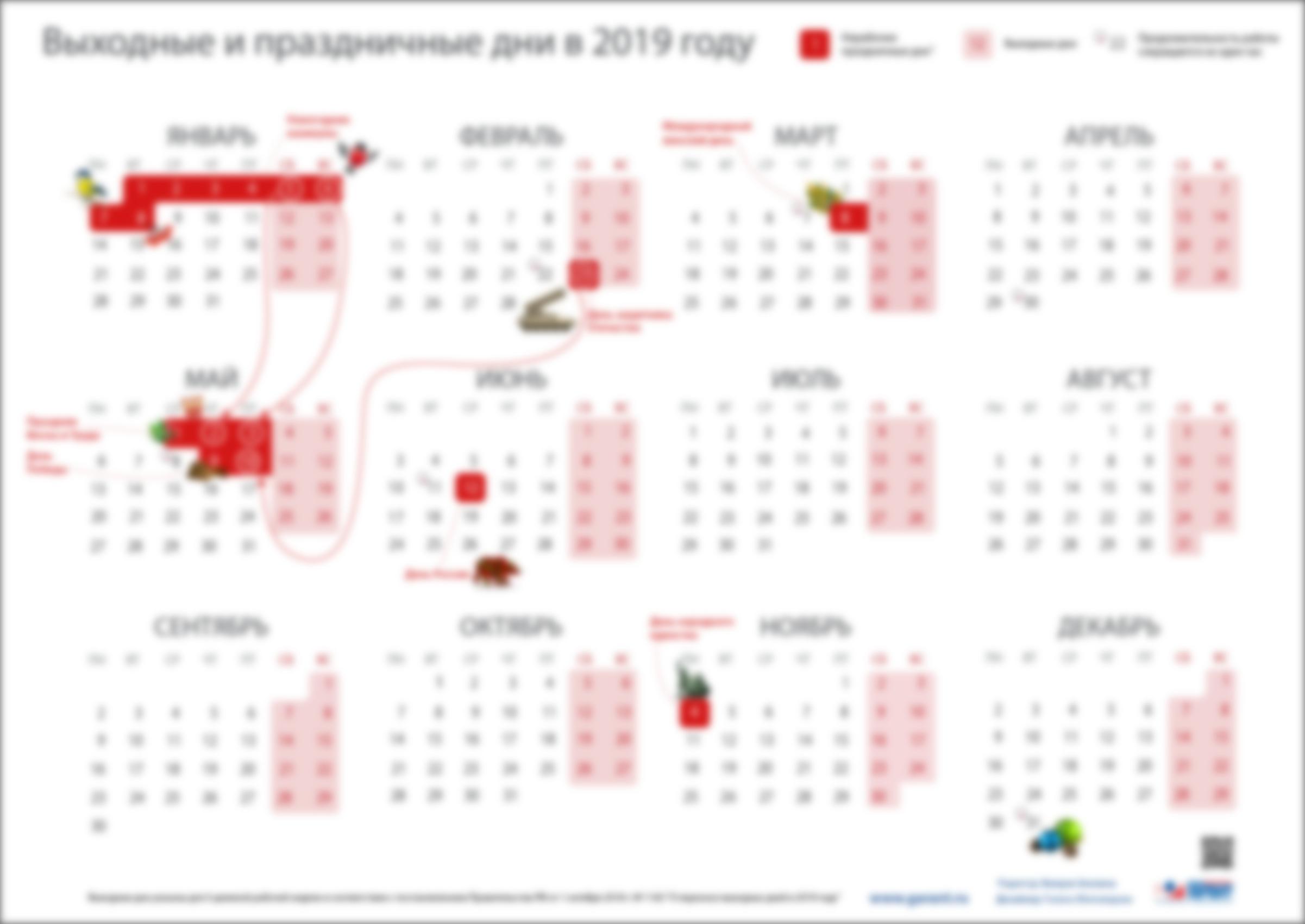 Новогодние каникулы 2019-2020 года: как отдыхаем, календарь