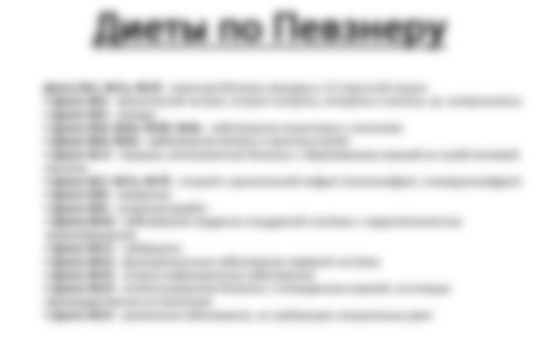 Диета Номер 5 1. Диета Стол №5: меню и таблица продуктов