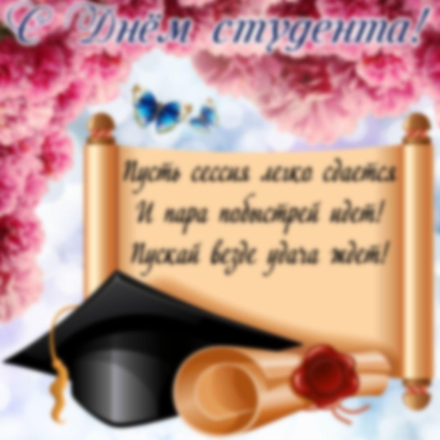 Студенты татьянин день поздравления
