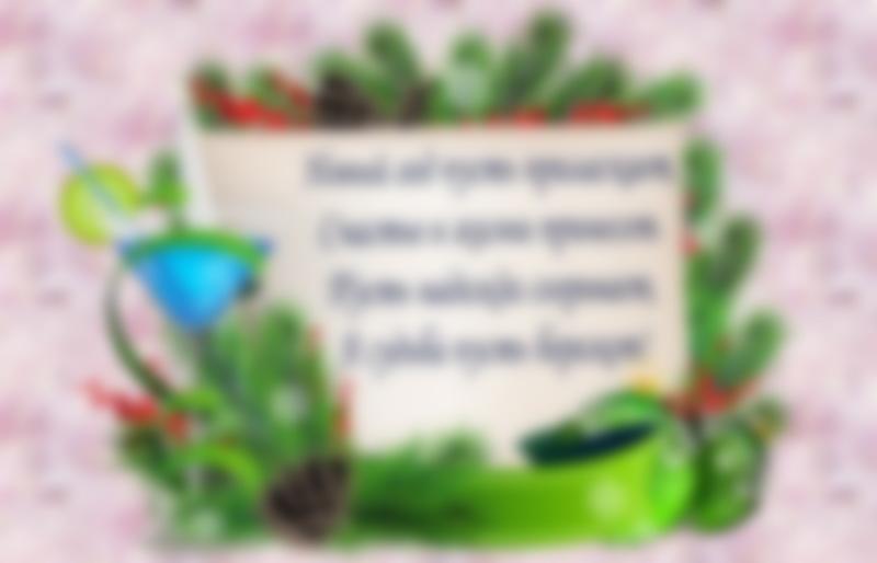Поздравления с новым годом-коротко