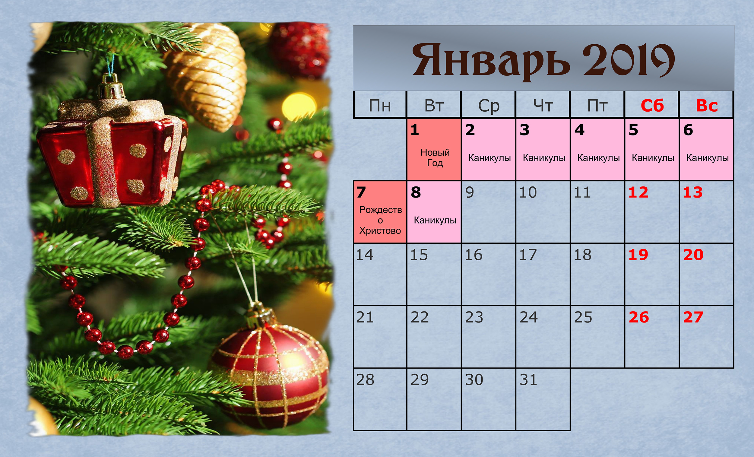 Праздники в январе 2019 года: официальные выходные, календарь картинки