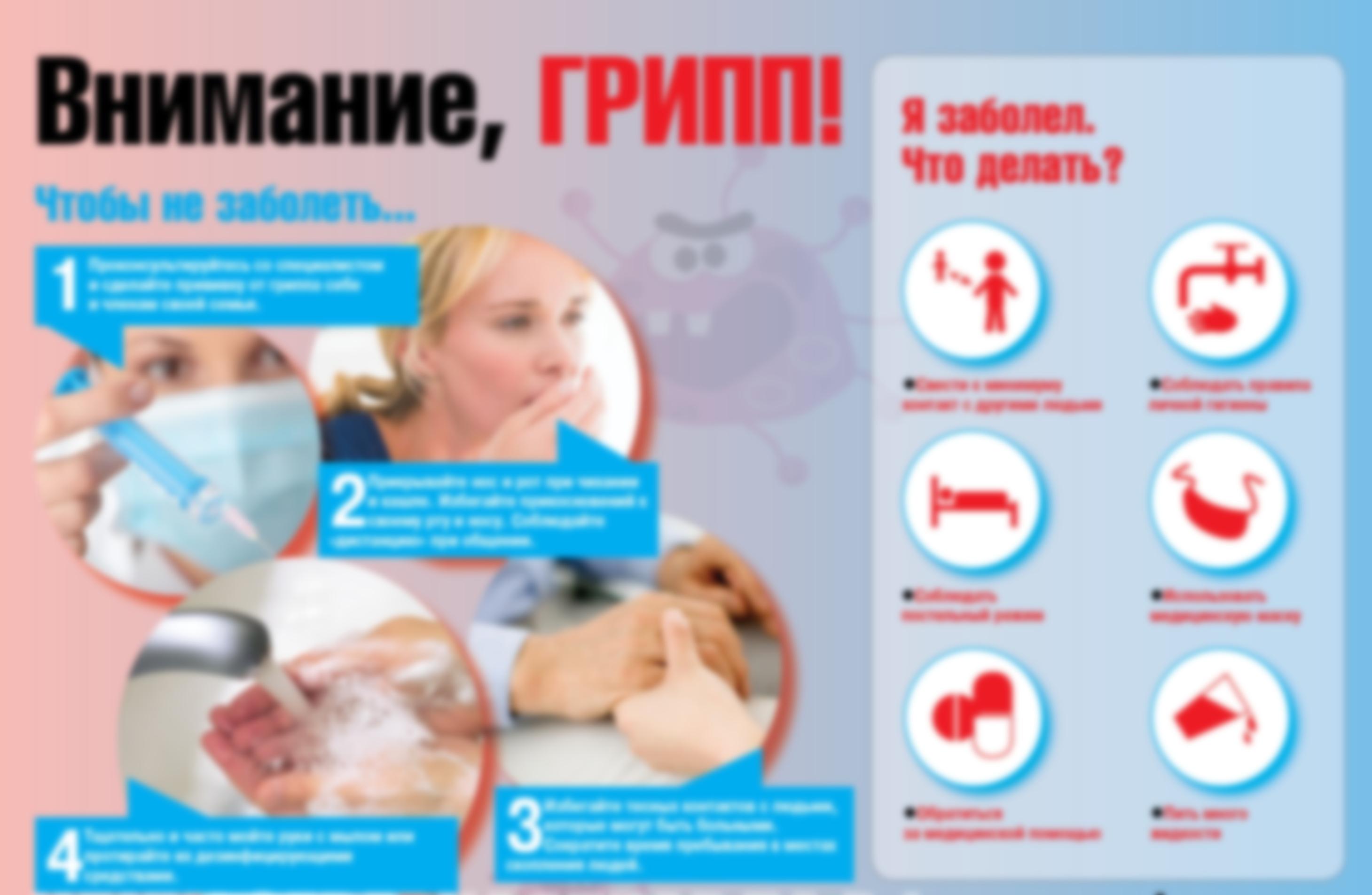 Смотреть Профилактика гриппа в 2019 году в России видео
