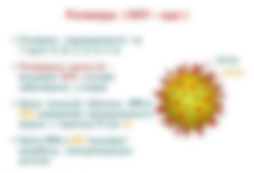 Ротавирус или кишечная инфекция