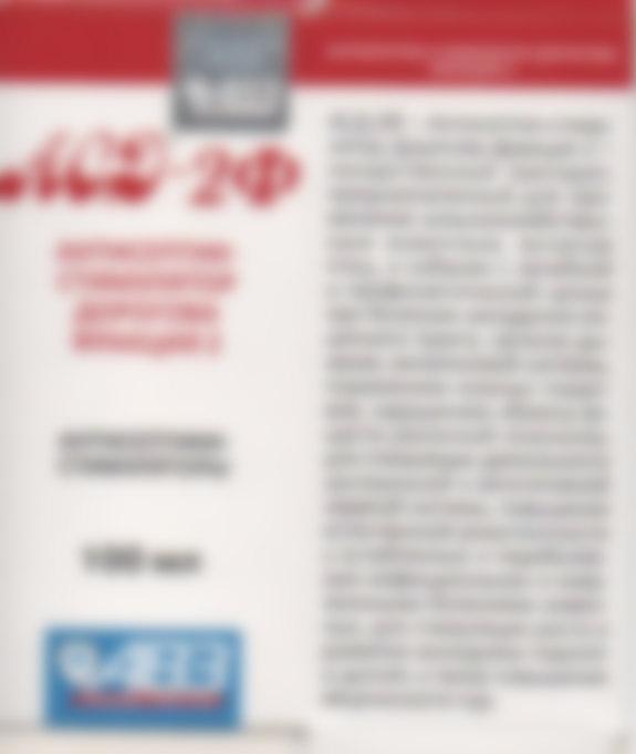 АСД Фракция 2 Применение для Человека