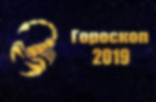 СКОРПИОН - ГОРОСКОП НА 2019 ГОД