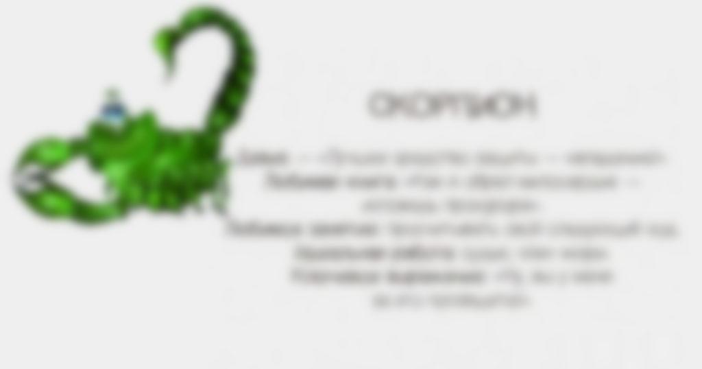 Картинка скорпиона с надписью, сентября