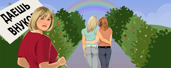 Моя дочка стала лесбиянкой