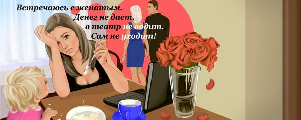 картинка любовник