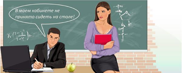 Студентка хочет препода за зачет