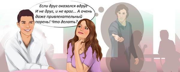 Как не влюбиться в парня для секса