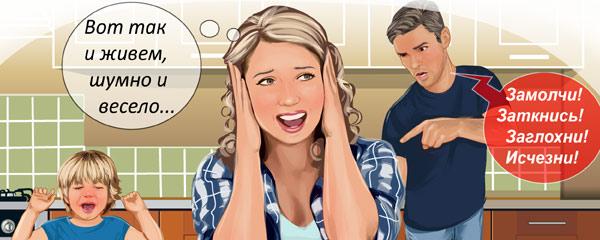 Секса нет год муж срывается на мне