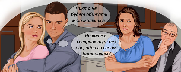 комикс невестка и свекр