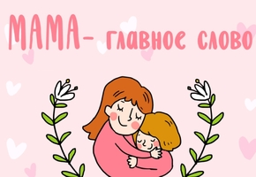 Поделки на День матери своими руками